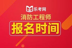 青海人事考试信息网:一级消防工程师报名时间延长至8月26日